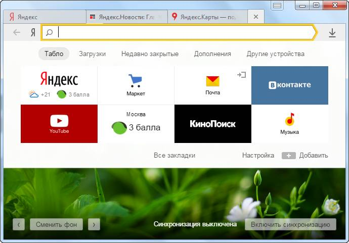Почему не работает звук в Яндекс браузере