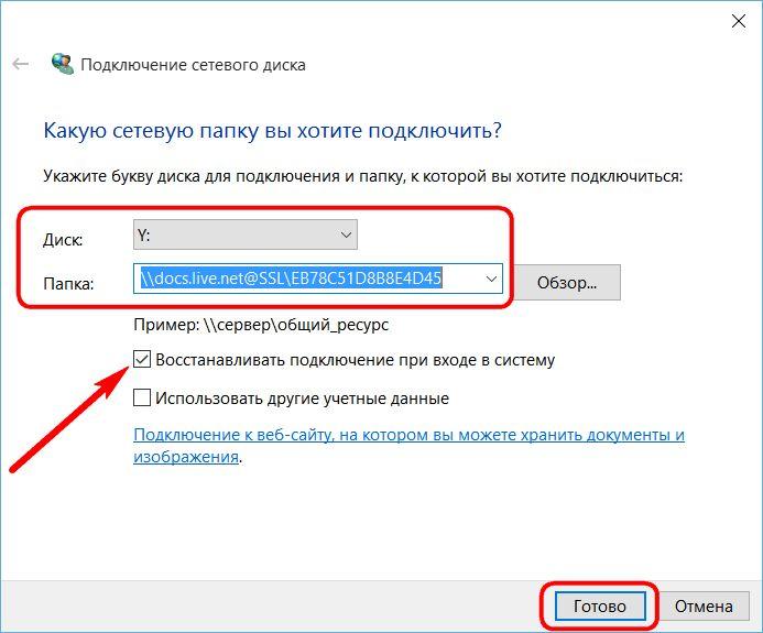 Подключение OneDrive в качестве сетевого диска по протоколу WebDAV в системе Windows 10