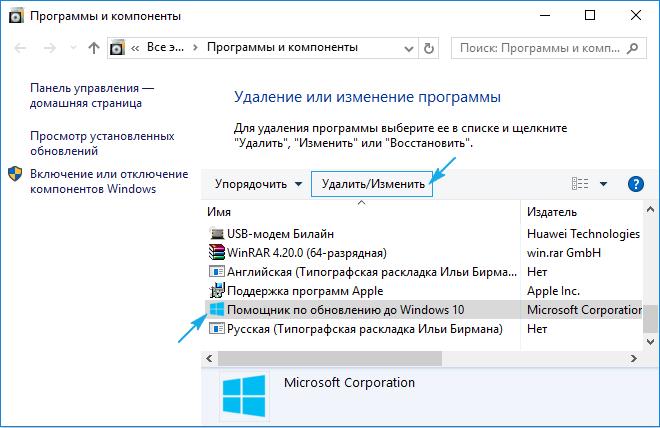 Помощник по обновлению Windows 10 - обновление до Creators Update