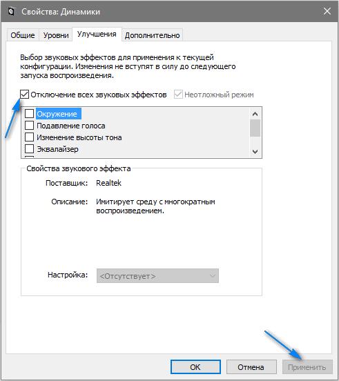 После установки Windows 10 пропал звук: как решить проблему