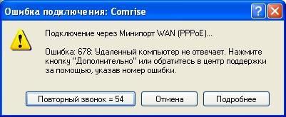 Причины ошибки 678 при подключении к интернету