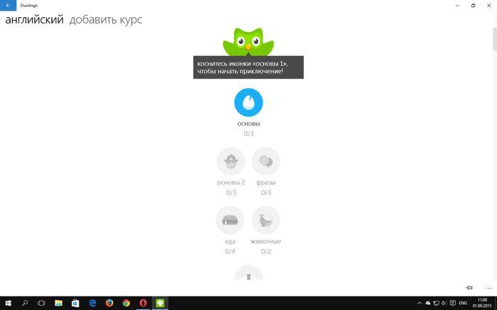 Приложение Duolingo стало универсальным, теперь вы можете изучать языки в Windows 10