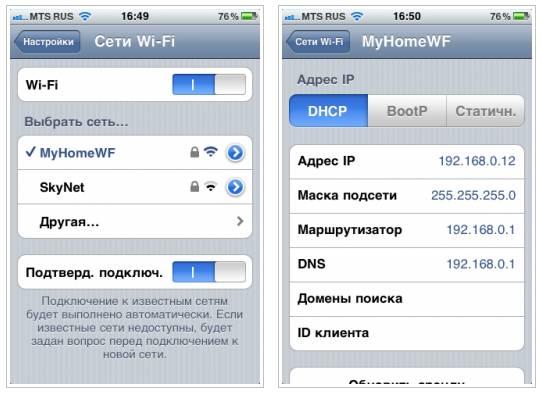 Проблемы с подключением к Wi-Fi в iPhone 5s и 4s