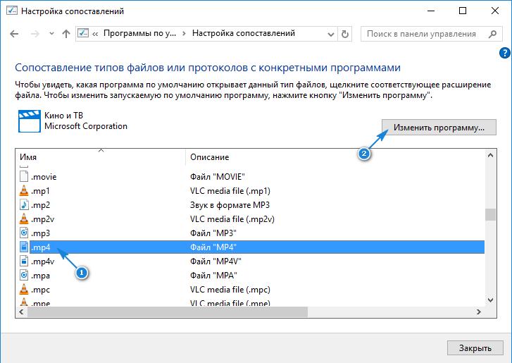 Программы по умолчанию Windows 10: как задать новые программы
