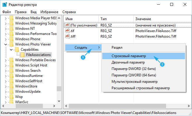 Просмотр фотографий Windows 10: как включить средство просмотра