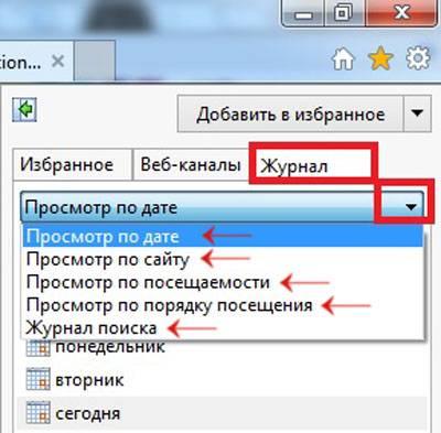 Просмотр истории во всех браузерах Internet Explorer