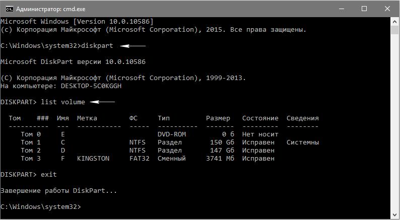 Проверка целостности системных файлов в Windows 10, на ошибки системы