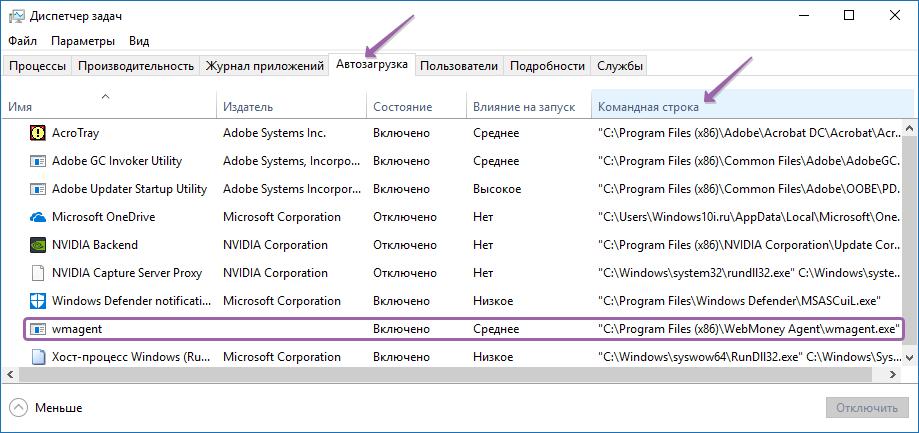 Распознавание неизвестных программ через диспетчер задач в автозагрузке Windows 10