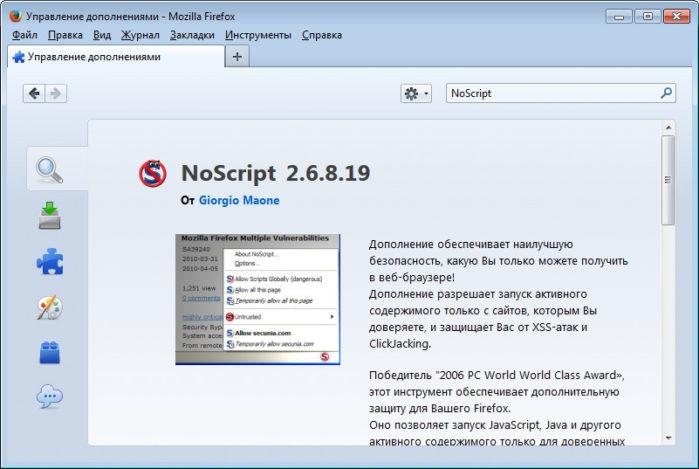 Расширение NoScript: задачи и актуальность использования