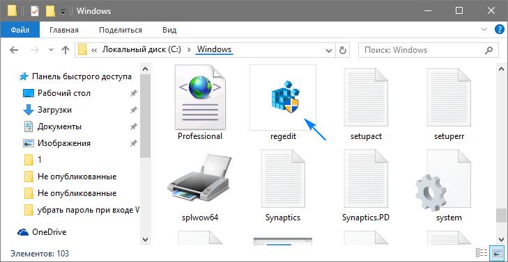 Редактор реестра Windows 10: как открыть разными способами