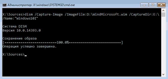 Резервная копия Windows 10 - создание и восстановление