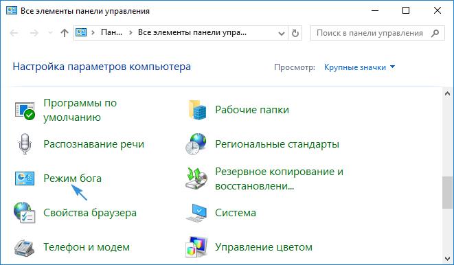 Режим бога в Windows 10 - и другие секреты