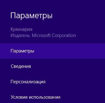 Режим «хендс-фри» в Windows 8.1