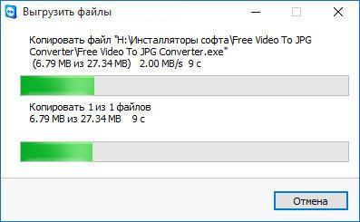 Режим передачи файлов в программе TeamViewer