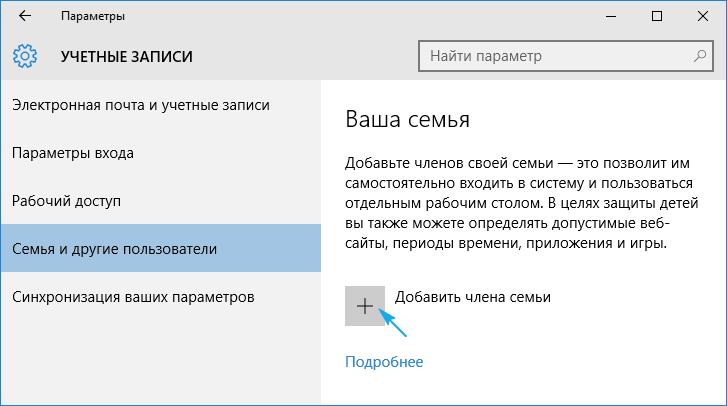 Родительский контроль в Windows 10: как установить и настроить