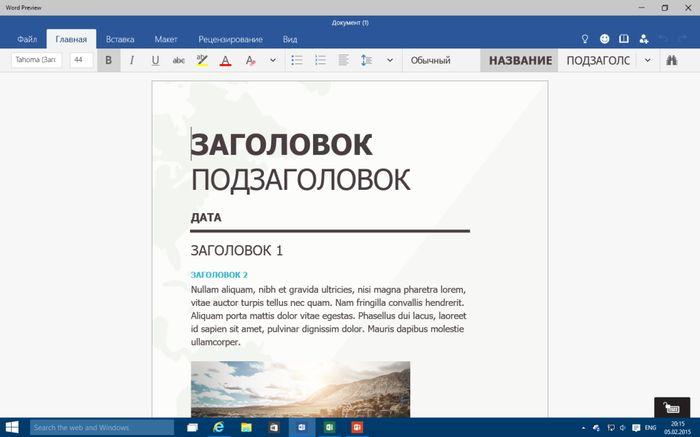 Сенсорные приложения Office для Windows 10: простые, но мощные