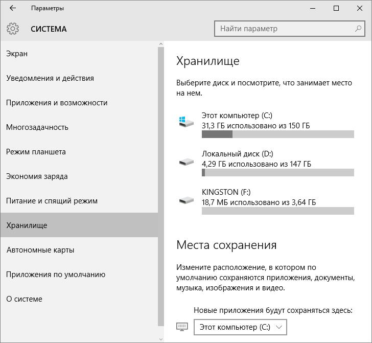 Сколько занимает места Windows 10 после установки на диске