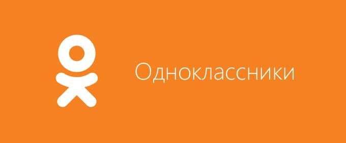 Социальная сеть Одноклассники: в чем причина популярности