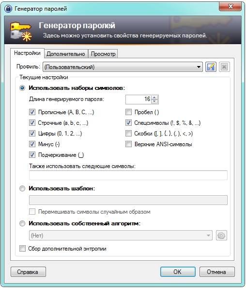 Создание электронной почты на компьютере
