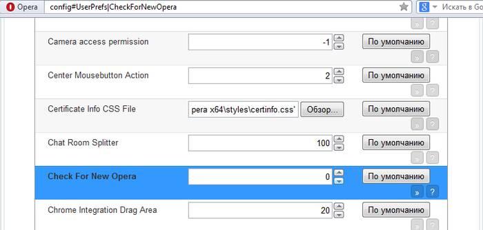 Способы отключения обновлений в Opera