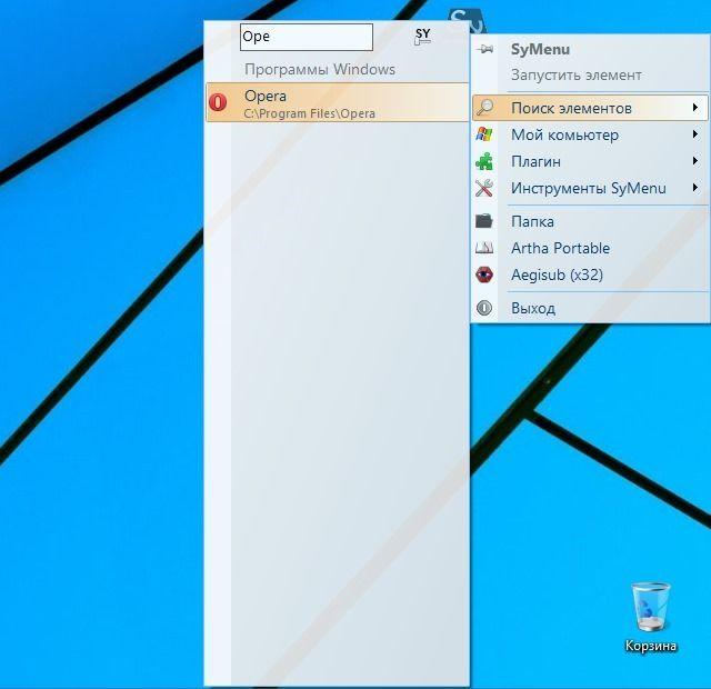 SyMenu – альтернативное меню Пуск с доступом к онлайновым репозиториям приложений