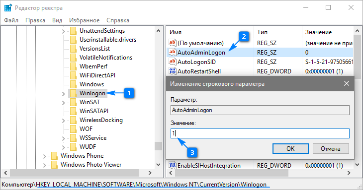 Убрать пароль при входе Windows 10, тремя способами