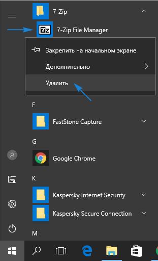 Удаление программ в Windows 10: в параметрах и панели управления