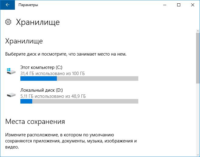 Удаление временных файлов Windows 10: пошаговая инструкция