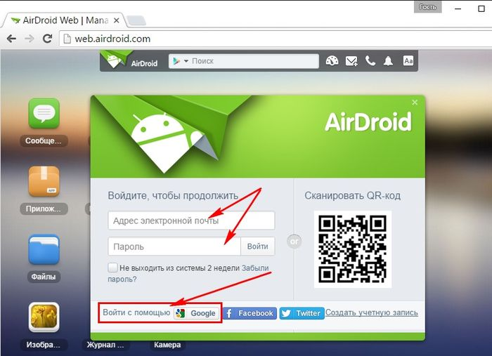 Удаленный доступ к Android-устройству с компьютера при помощи веб-сервиса AirDroid