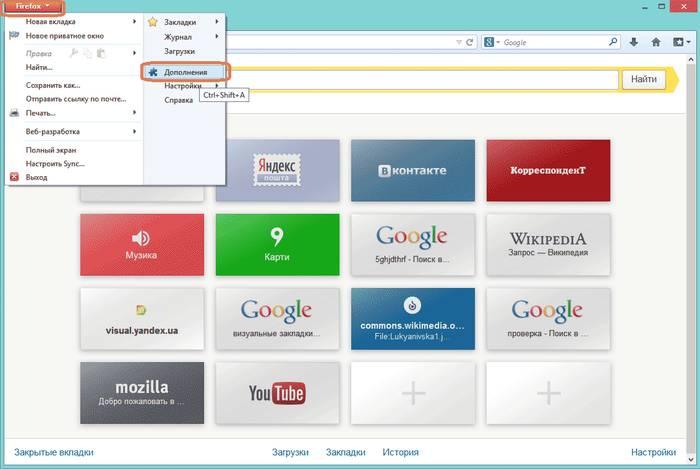 Удаляем визуальные закладки Яндекс из Mozilla Firefox