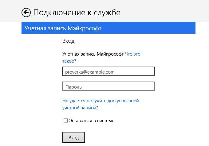 Unification – кроссплатформенная синхронизация уведомлений для Windows 8 и RT