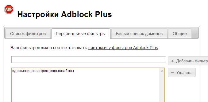Установка блокировщика рекламы ABP для Яндекс Браузера