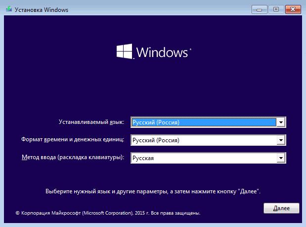 Установка Windows 10 с флешки: Подробная инструкция