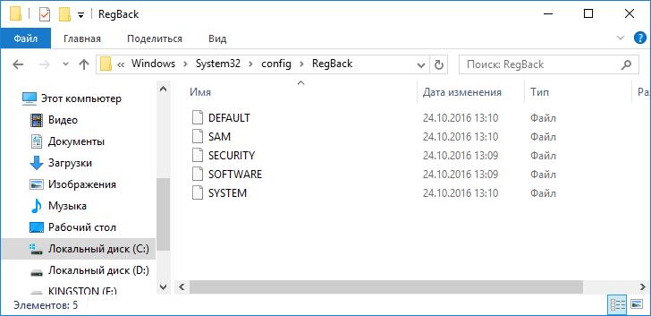 Восстановление реестра Windows 10: простой способ восстановления