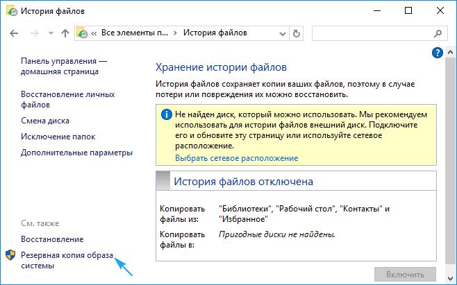 Восстановление системы Windows 10: подробная рабочая инструкция