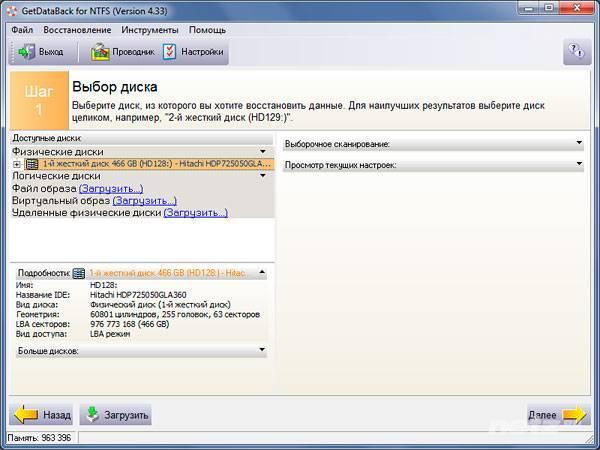 Восстановление удаленных данных с жесткого диска