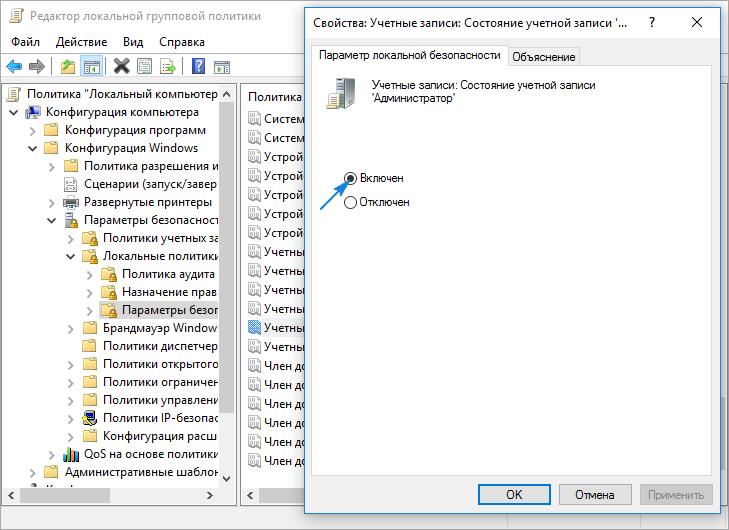 Встроенная учетная запись администратора Windows 10: как включить