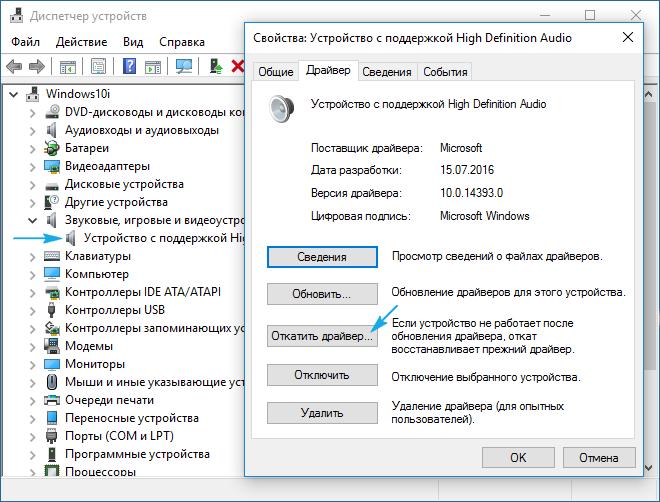 Выходное аудиоустройство не установлено Windows 10 - Что делать