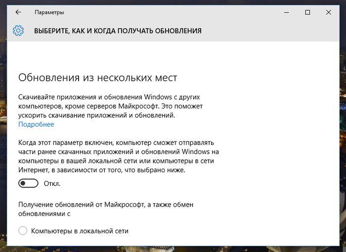 Выключаем автоматические обновления в Windows 10