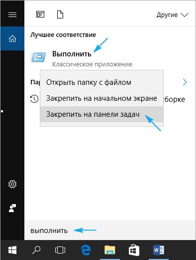 Выполнить в Windows 10: как открыть диалоговое меню