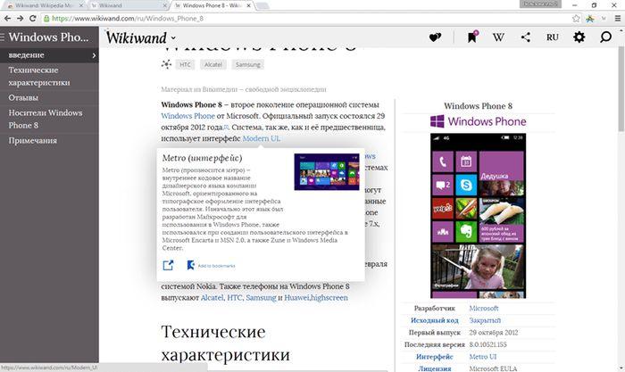 WikiWand – расширение для изменения интерфейса Википедии
