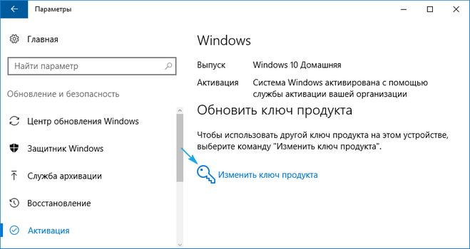 Windows 10 до Windows 10 Pro: проверенные рабочие способы