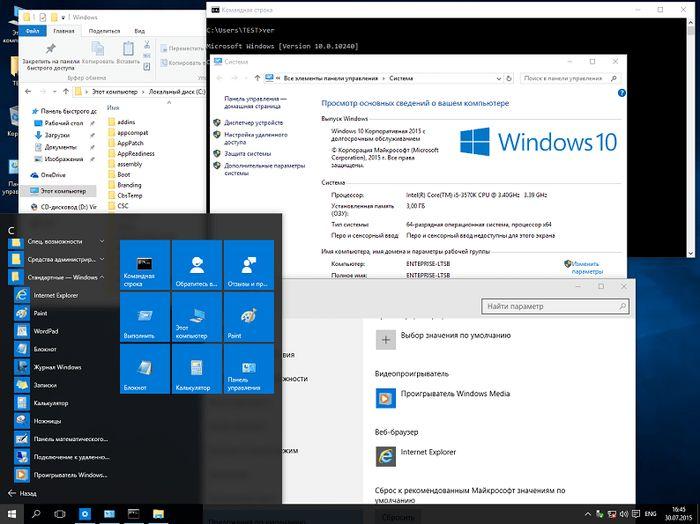 Windows 10 Enterprise 2015 LTSB: идеальное издание для работы и конфиденциальности