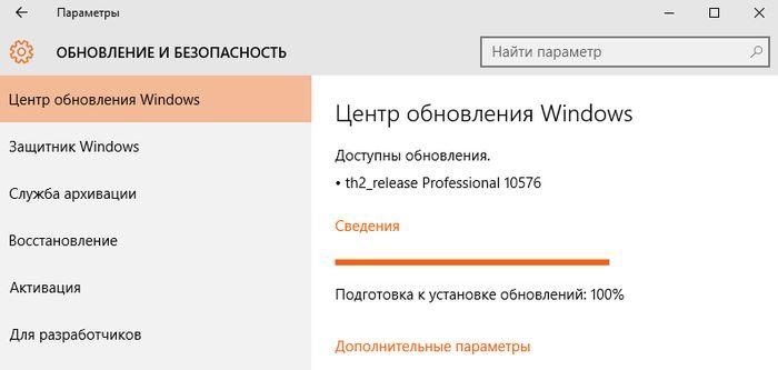 Windows 10 Insider Preview Build 10576 вышла!