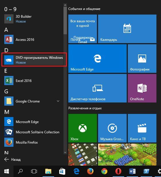 Windows 10: как установить DVD-проигрыватель Windows бесплатно