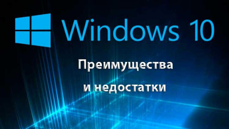 Windows 10: преимущества и недостатки