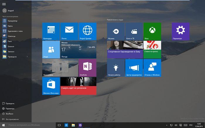 Windows 10: сходства и различия с точки зрения пользователя Windows 7