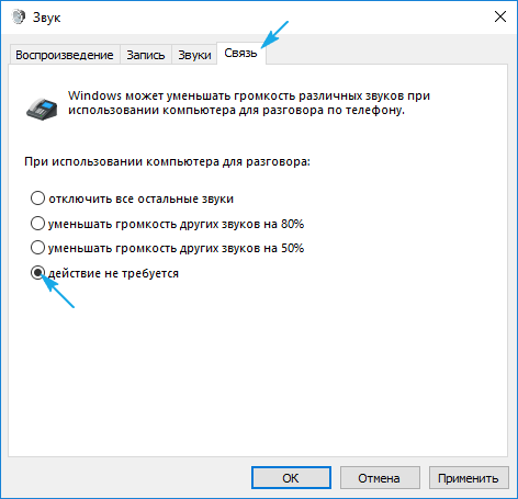 Заикается звук на компьютере Windows 10: как исправить