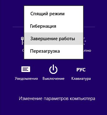 Завершение работы компьютера через меню WinX и через Charms Bar в Windows 8.1. Есть ли разница?