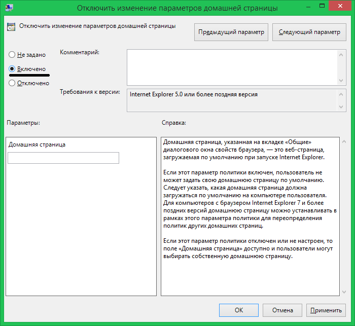 Как сделать стартовую страницу в Internet Explorer